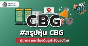 """สรุป """"หุ้น CBG"""" ผู้นำตลาดเครื่องดื่มชูกำลังของไทย"""