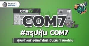 """สรุป """"หุ้น COM7"""" ผู้จัดจำหน่ายสินค้าไอที อันดับ 1 ของไทย"""