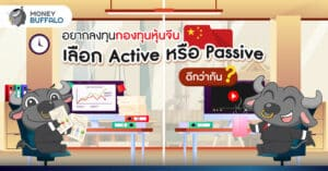 """อยากลงทุน """"กองทุนหุ้นจีน"""" เลือก Active หรือ Passive ดีกว่ากัน ?"""