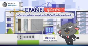 """หุ้นน้องใหม่ """"CPANEL"""" นวัตกรรมพลิกโลกการก่อสร้างให้เป็นเรื่องง่ายและประหยัด"""