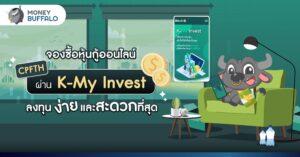 จองซื้อหุ้นกู้ออนไลน์ CPFTH ผ่าน เว็บไซต์ K-My Invest ของธนาคารกสิกรไทย ลงทุนง่ายและสะดวกที่สุด