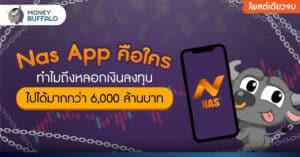 """[สรุปโพสต์เดียวจบ] """"Nas App"""" คือใคร ทำไมถึงหลอกเงินลงทุนไปได้มากกว่า 6,000 ล้านบาท"""