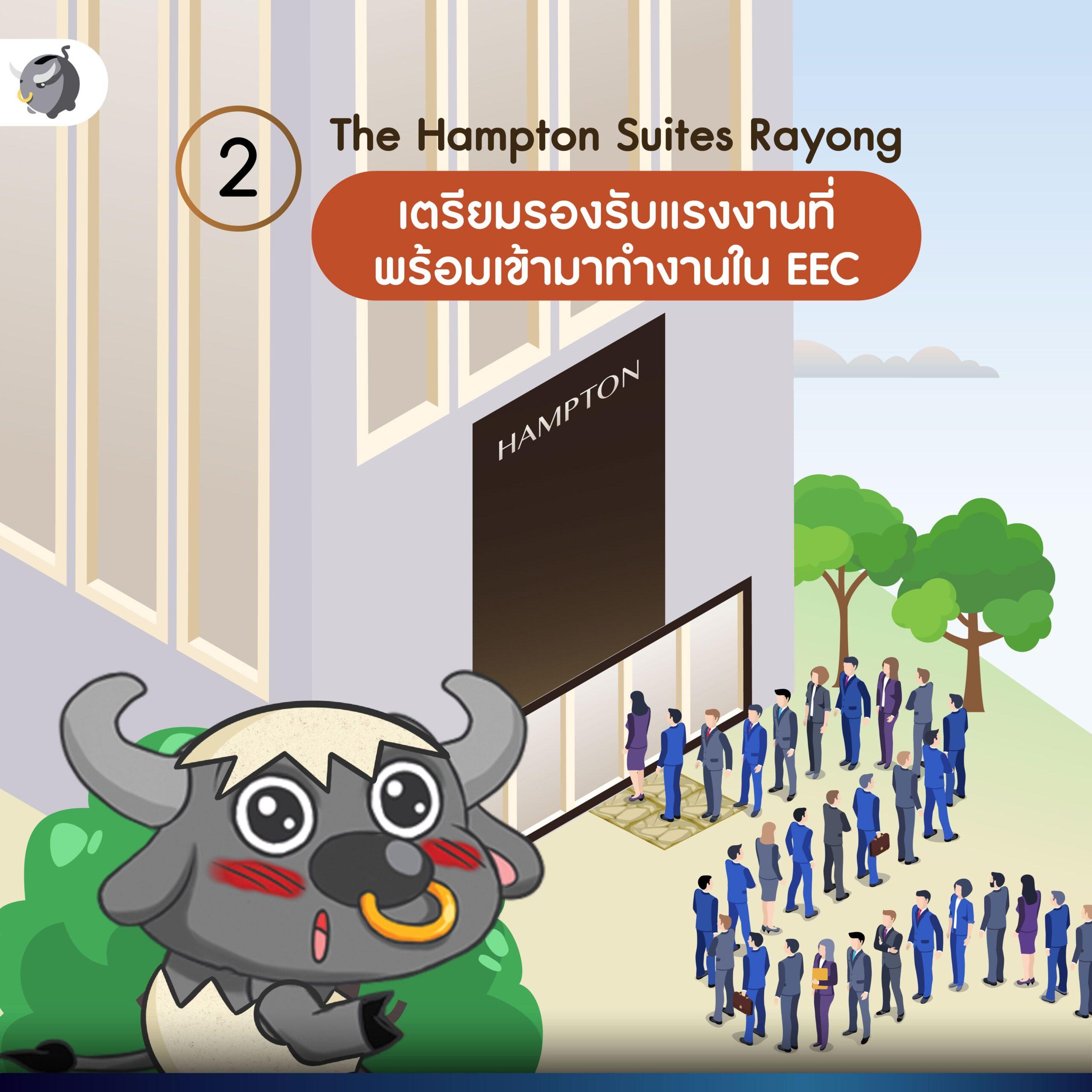 The Hampton Suites Rayong ทำเลไข่แดงทองคำแห่ง EEC ที่นักลงทุนห้ามพลาด