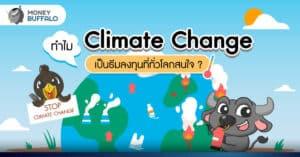 """ทำไม """"Climate Change"""" เป็นธีมลงทุนที่ทั่วโลกสนใจ ?"""