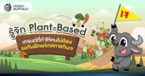 """รู้จัก """"Plant-Based"""" เทรนด์ที่ทำให้คนไม่ต้องรอกินผักแค่เทศกาลกินเจ"""