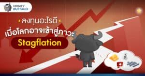 """ลงทุนอะไรดี เมื่อโลกอาจเข้าสู่ภาวะ """"Stagflation"""""""