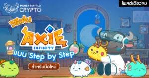 [สรุปโพสต์เดียวจบ] วิธีเล่น Axie Infinity แบบ Step by Step สำหรับมือใหม่