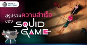 สรุปรวมความสำเร็จของ Squid Game