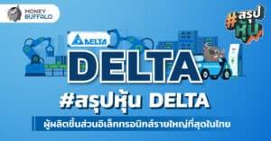 """สรุป """"หุ้น DELTA"""" ผู้ผลิตชิ้นส่วนอิเล็กทรอนิกส์รายใหญ่ที่สุดในไทย"""