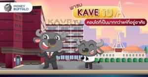 พาชม KAVE TU คอนโดที่เป็นมากกว่าแค่ที่อยู่อาศัย
