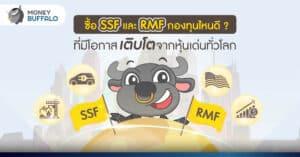 ซื้อ SSF และ RMF กองทุนไหนดี ? ที่มีโอกาสเติบโตจากหุ้นเด่นทั่วโลก