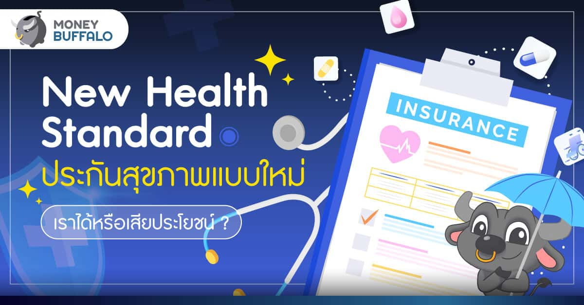 New Health Standard ประกันสุขภาพแบบใหม่ เราได้หรือเสียประโยชน์ ?