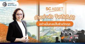 """SC Asset"" ทำอย่างไร จึงเติบโตได้อย่างมั่นคงแม้ในช่วงวิกฤต"