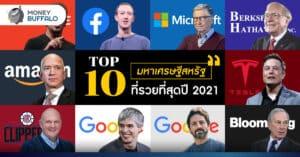 """TOP 10 """"มหาเศรษฐีสหรัฐฯ"""" ที่รวยที่สุดปี 2021"""